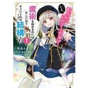 転生したら乙女ゲーの世界? いえ、魔術を極めるのに忙しいのでそういうのは結構です。(1)(KADOKAWA) [電子書籍]