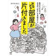 集めすぎ女子が本当の「好き」を見極めたら みるみる部屋が片付きました(KADOKAWA) [電子書籍]