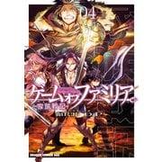 ゲーム オブ ファミリア-家族戦記- 04(KADOKAWA) [電子書籍]