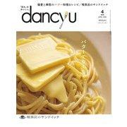 dancyu 2020年4月号(プレジデント社) [電子書籍]