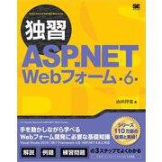 独習ASP.NET Webフォーム 第6版(翔泳社) [電子書籍]