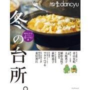 四季dancyu 冬の台所。(プレジデント社) [電子書籍]