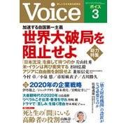 Voice 2020年3月号(PHP研究所) [電子書籍]
