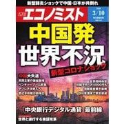 エコノミスト 2020年3/10号(毎日新聞出版) [電子書籍]