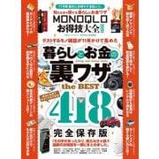 100%ムックシリーズ MONOQLOお得技大全2020(晋遊舎) [電子書籍]