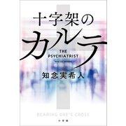 十字架のカルテ(小学館) [電子書籍]