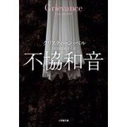 不協和音~GRIEVANCE~(小学館) [電子書籍]