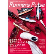 Runners Pulse Magazine Vol.06(SIP) [電子書籍]