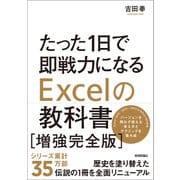 たった1日で即戦力になるExcelの教科書【増強完全版】(技術評論社) [電子書籍]