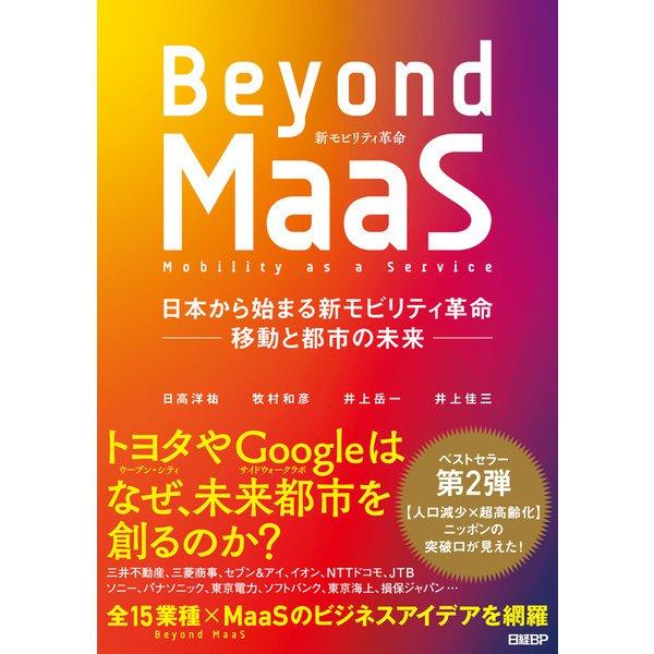 Beyond MaaS 日本から始まる新モビリティ革命 移動と都市の未来―(日経BP社) [電子書籍]
