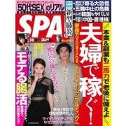 SPA!(スパ) 2020年3/10号(扶桑社) [電子書籍]