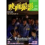 映画撮影 No.224(日本映画撮影監督協会) [電子書籍]