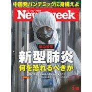 ニューズウィーク日本版 2020年3/10号(CCCメディアハウス) [電子書籍]