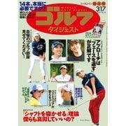 週刊ゴルフダイジェスト 2020/3/17号(ゴルフダイジェスト社) [電子書籍]
