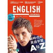 ENGLISH JOURNAL (イングリッシュジャーナル) 2020年4月号(アルク) [電子書籍]