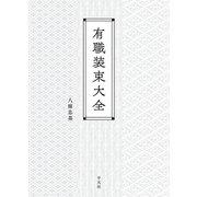 有職装束大全(平凡社) [電子書籍]