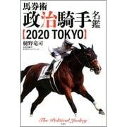 馬券術 政治騎手名鑑2020 TOKYO(双葉社) [電子書籍]