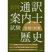 全国通訳案内士試験「歴史」合格!対策(三修社) [電子書籍]