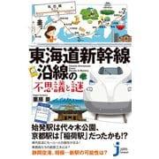 東海道新幹線沿線の不思議と謎(実業之日本社) [電子書籍]
