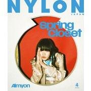 NYLON JAPAN 2020年4月号(カエルム) [電子書籍]