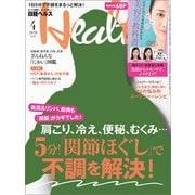 日経ヘルス 2020年4月号(日経BP社) [電子書籍]