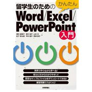 留学生のためのかんたんWord/Excel/PowerPoint入門(技術評論社) [電子書籍]