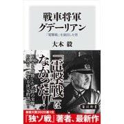 戦車将軍グデーリアン 「電撃戦」を演出した男(KADOKAWA) [電子書籍]