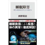 睡眠障害 現代の国民病を科学の力で克服する(KADOKAWA) [電子書籍]
