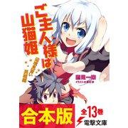 【合本版】ご主人様は山猫姫 全13巻(KADOKAWA) [電子書籍]