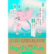 カドブンノベル 2020年4月号(KADOKAWA) [電子書籍]