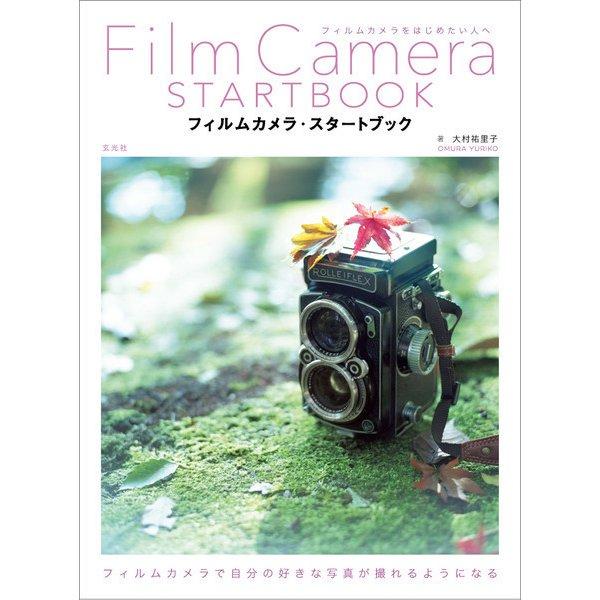 フィルムカメラ・スタートブック (玄光社) [電子書籍]