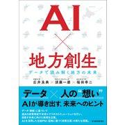 AI×地方創生―データで読み解く地方の未来(東洋経済新報社) [電子書籍]