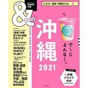 &TRAVEL 沖縄 2021(朝日新聞出版) [電子書籍]