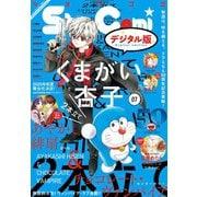 Sho-Comi 2020年7号(2020年3月5日発売)(小学館) [電子書籍]