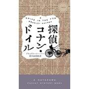 探偵コナン・ドイル(早川書房) [電子書籍]