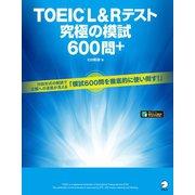 (音声DL付)TOEIC(R) L&Rテスト 究極の模試600問+(アルク) [電子書籍]