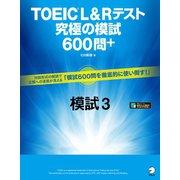 (音声DL付)TOEIC(R) L&Rテスト 究極の模試600問+ 模試3(アルク) [電子書籍]