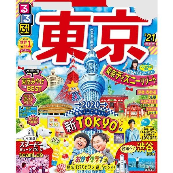 るるぶ東京'21(JTBパブリッシング) [電子書籍]
