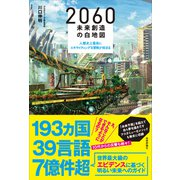 2060 未来創造の白地図 ~人類史上最高にエキサイティングな冒険が始まる(技術評論社) [電子書籍]