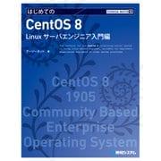 TECHNICAL MASTER はじめてのCentOS 8 Linuxサーバエンジニア入門編(秀和システム) [電子書籍]
