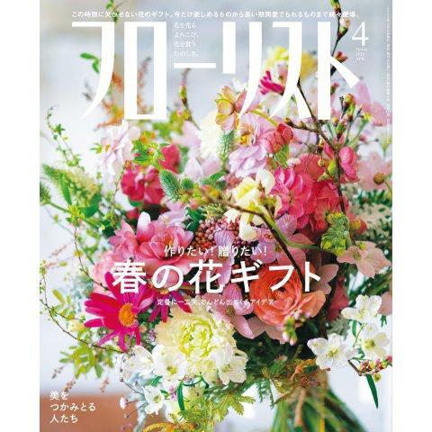 フローリスト 2020年4月号(誠文堂新光社) [電子書籍]