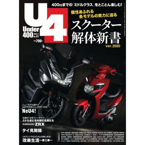 Under400(アンダーヨンヒャク) No.81(クレタパブリッシング) [電子書籍]