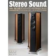 StereoSound(ステレオサウンド) No.214(ステレオサウンド) [電子書籍]