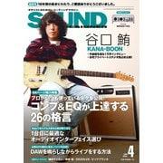 SOUND DESIGNER (サウンドデザイナー) 2020年4月号(サウンドデザイナー) [電子書籍]
