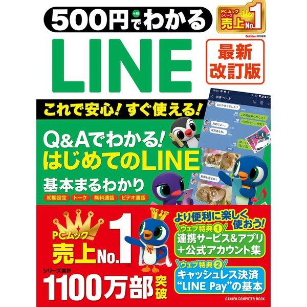 500円でわかるLINE 最新改訂版(学研) [電子書籍]