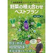 野菜の植え合わせベストプラン(学研) [電子書籍]