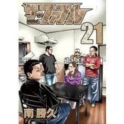 ザ・ファブル(21)(講談社) [電子書籍]