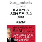 経済学という人類を不幸にした学問(日本文芸社) [電子書籍]