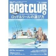 月刊 Boat CLUB(ボートクラブ)2020年04月号(舵社) [電子書籍]