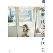 鉄道について話した。(集英社) [電子書籍]